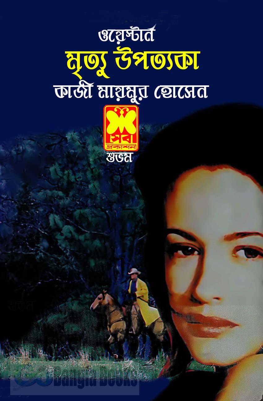 Mrityu Upotyoka by Qazi Maimur Hossain (Western Series) ~ Free