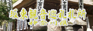坂東観音巡礼札所