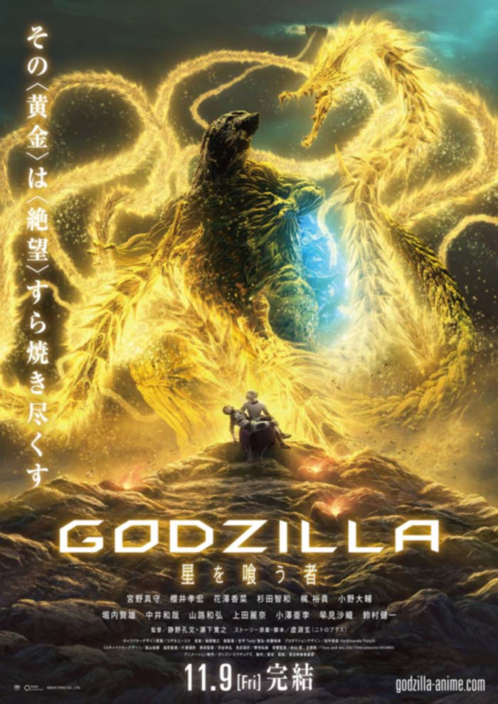 Godzilla: The Planet Eater anime
