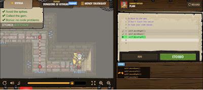 CodeCompat - Μάθε προγραμματισμό παίζοντας παιχνίδι