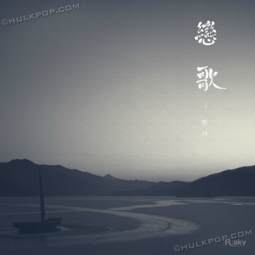 [Single] R:aky – 연가 (戀歌)