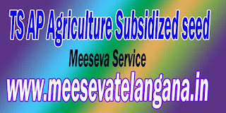Telangana AP Agriculture Subsidized seed Distribution Service Apply Meeseava