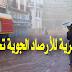 إضطراب جوي : أمطار وثلوج بهذه المناطق
