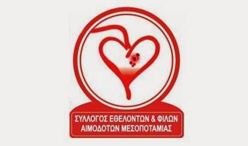 Εθελοντική Αιμοδοσία από το ΣΕΑ Μεσοποταμίας