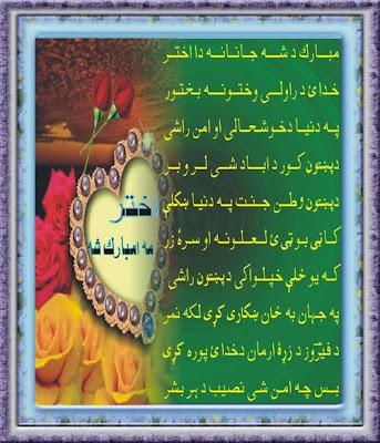 Pashto Eid Mubarak poem Poetry Eid SMS shayari, akhter akhrt mo umbarak sha , poetry, sms