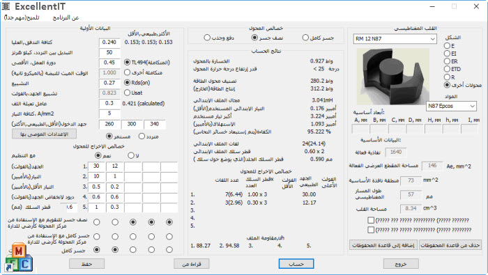 برنامج لصناعة وحساب المحولات ExcellentIT SMPS Transformer Calculation