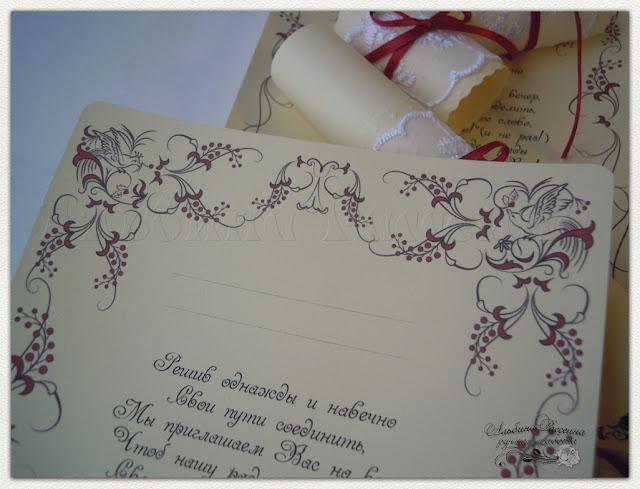 Приглашения на свадьбу. Свадебные приглашения.