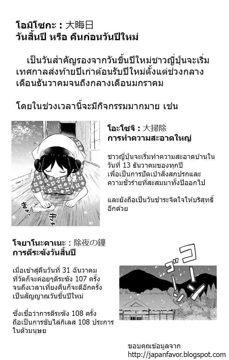 อ่านการ์ตูน Taishou Otome Otogibanashi ตอนที่ 2 หน้าที่ 21