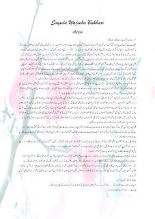 Hasrat un gunchon pe Article by Syeda Wajeeha Bukhari