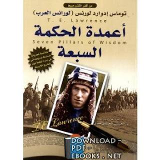تحميل كتاب أعمدة الحكمة السبعة تأليف لورنس العرب pdf
