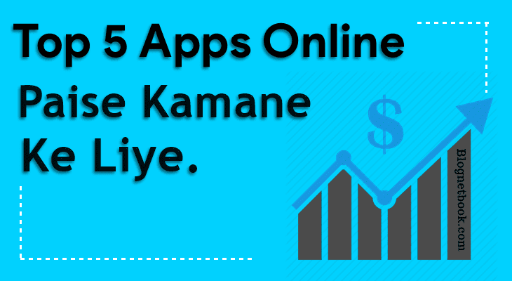 top 5 best paise kamane wale apps.