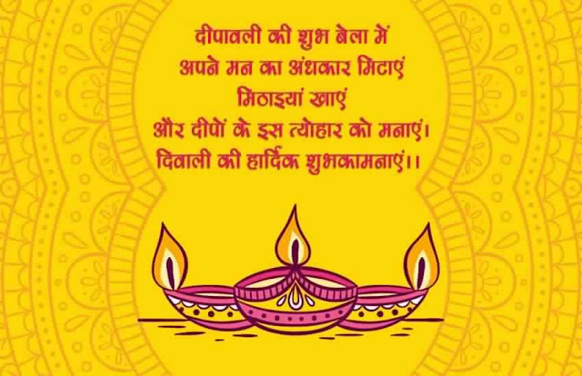 Happy Diwali Wishes for Family