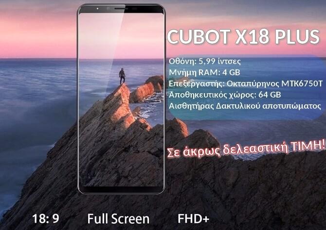 CUBOT X18 Plus - Αυτό το Smartphone είναι φωτιά