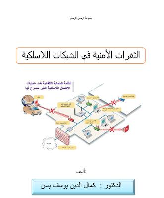 الثغرات الأمنية في الشبكات اللاسلكية