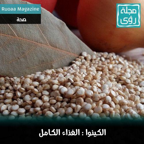 الكينوا أُم الحبوب : غذاء نباتي كامل و صحي و خالي من الغلوتين