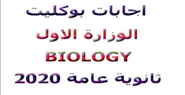 إجابة البوكليت الاسترشادي الأحياء لغات ثانوية عامة 2020