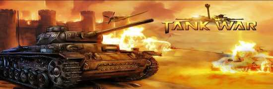تنزيل لعبة الدبابات برابط مباشر