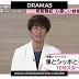 DRAMAS - BOKU TO SHIPPO TO KAGURAZAKA - AIBA É VETERINÁRIO EM NOVO DRAMA DA TV ASAHI!