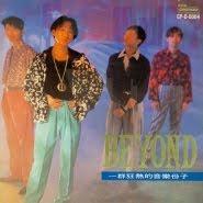 Beyond - Qi Hei De Kong Jian (漆黑的空间)