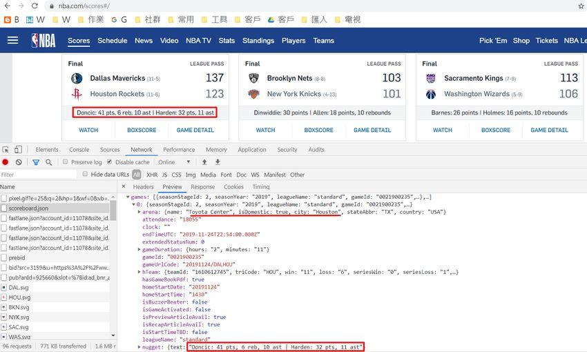 web-crawler-ajax-data-3.jpg-製作爬蟲工具抓動態產生的網頁資料﹍體育賽事範例實作