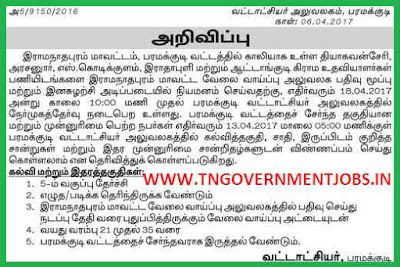 Paramakudi-Taluk-Ramanathapuram-District-Recruitment-www.tngovernmentjobs.in