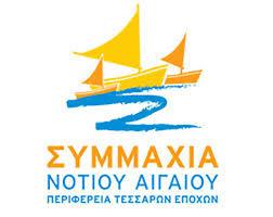 """Δελτίο Τύπου της «Συμμαχίας Νοτίου Αιγαίου» """"Επαναφορά των μειωμένων συντελεστών ΦΠΑ σε όλα τα νησιά του Αιγαίου"""""""
