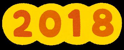「2018」のイラスト文字(枠付き)