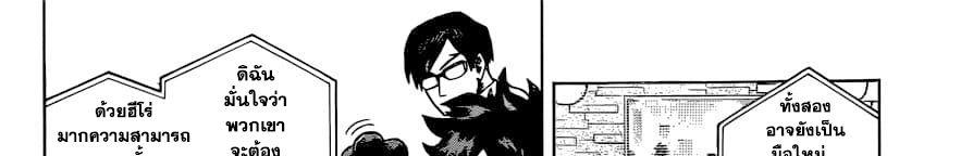 อ่านการ์ตูน Boku no Hero Academia ตอนที่ 241 หน้าที่ 32