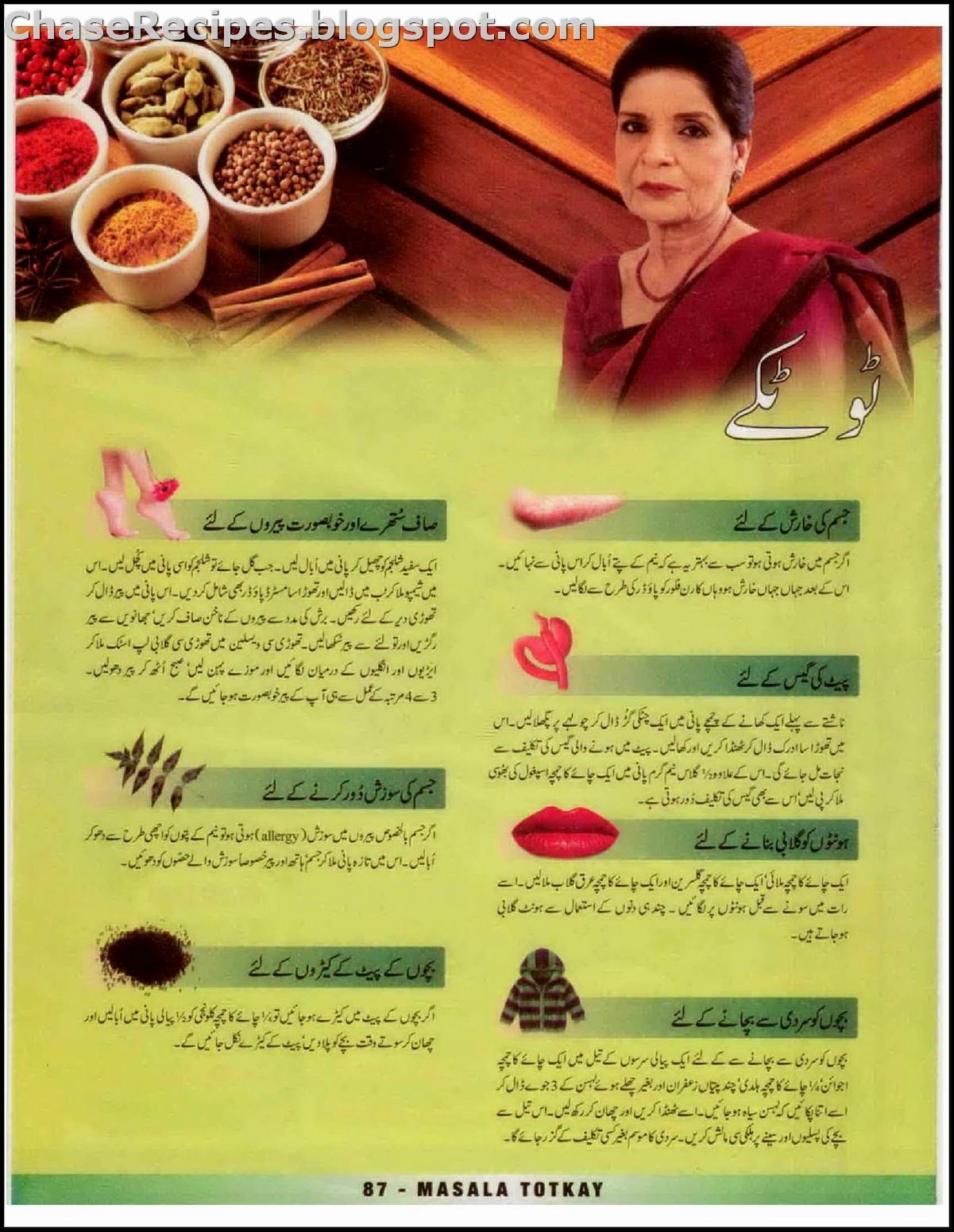 Zubaida Tariq Recipes Tips Totkay Handi Programs Get