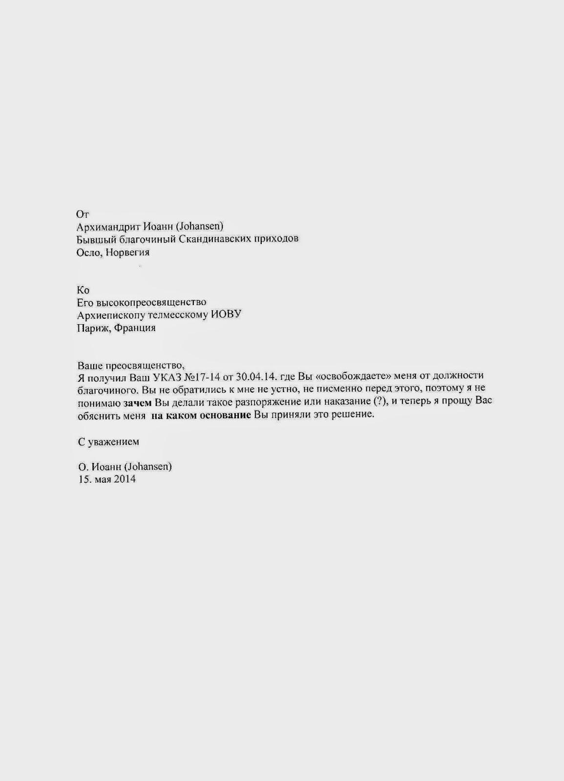 lettre administrative sanction