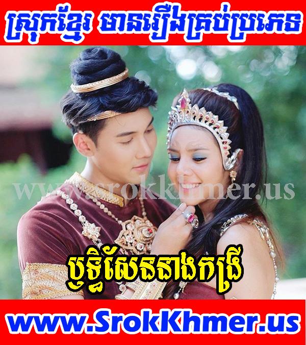 Khmer Movie - Rithisen Neang Kangrey 63 END - Movie Khmer - Thai Drama