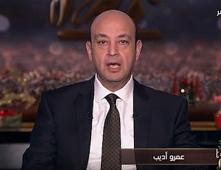 برنامج كل يوم حلقة الأربعاء 27-12-2017 لـ عمرو أديب