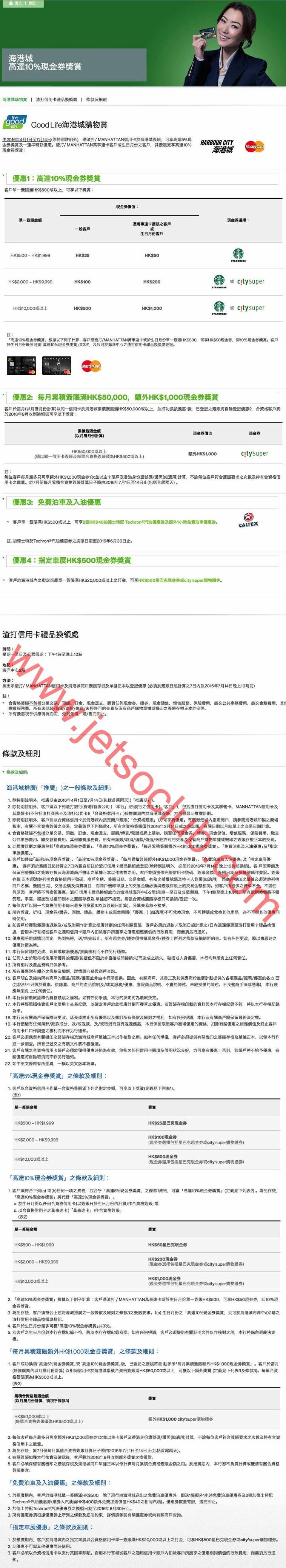 渣打信用卡:海港城 高達10%現金券獎賞(至14/7) ( Jetso Club 著數俱樂部 )