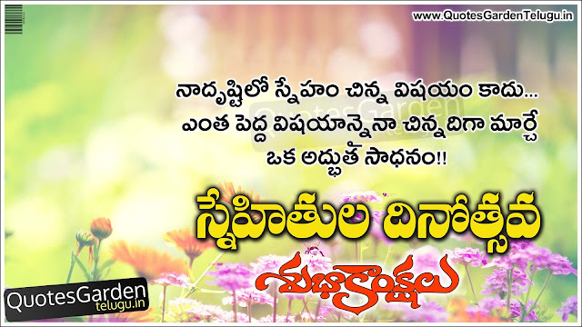 Friendship day 2016 greetings messages in telugu