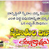 happy Friendship day 2016 quotes greetings in telugu