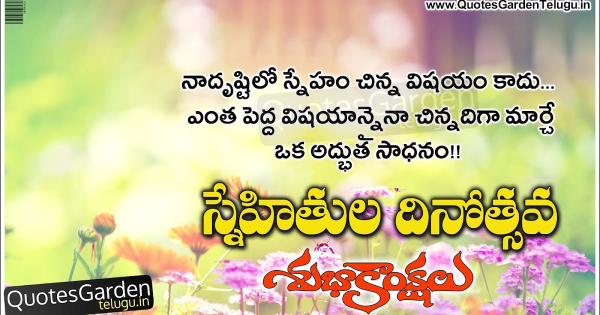 happy Friendship day 2016 quotes greetings in telugu ...