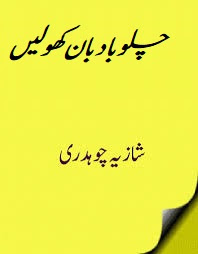 best urdu novels, free urdu novels, Novels, Urdu, Urdu novels, shazia chaudhary shazia chaudhary novels list kitab dost shazia chaudhary romantic novels list shazia chaudhary novels pdf download shazia chaudhary novels list shazia chaudhary romantic novels shazia chaudhry writer shazia chaudhary novels online reading shazia chaudhary song dr shazia chaudhary shazia chaudhary novels free download urdu novels by shazia chaudhary free download shazia chaudhary novel kitab dost shazia chaudhary novels read online shazia chaudhary urdu novels shazia chaudhry writer death