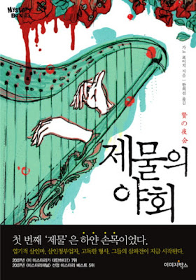 Sacrificial evening party book cover