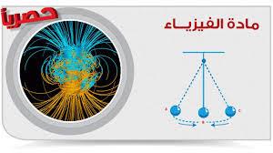 المذكرات التعليمية   مادة الفيزياء والجيولوجيا  لمنطقة مبارك الكبير التعليمية
