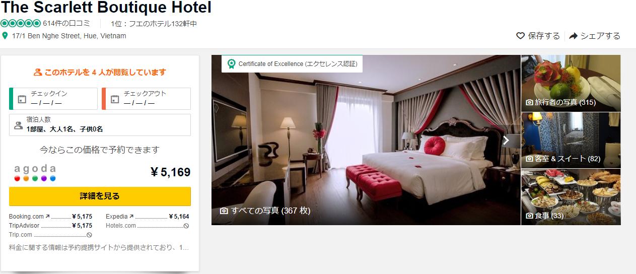 フエ ホテル