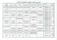 جدول سير اختبارات البكالوريا الاستثنائية دورة 2017