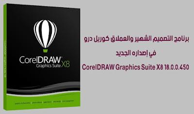 برنامج التصميم الشهير والعملاق كوريل درو في إصداره الجديد CorelDRAW Graphics Suite X8 18.0.0.450