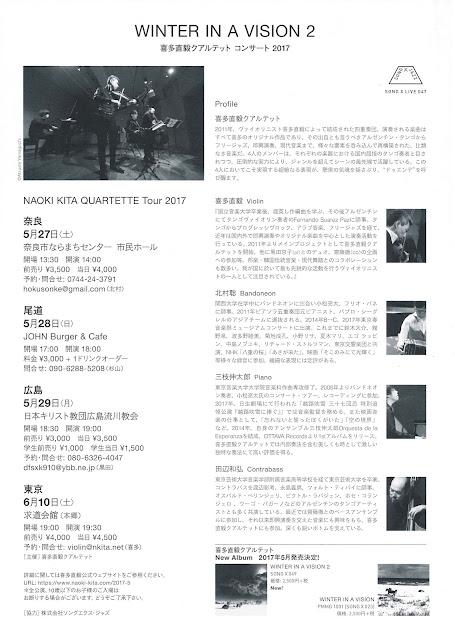 喜多直毅クアルテット『WINTER IN A VISION 2』, 北村聡, 三枝伸太郎, 田辺和弘