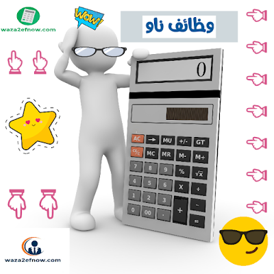 وظائف محاسبين في مصر 2018 | وظائف ناو