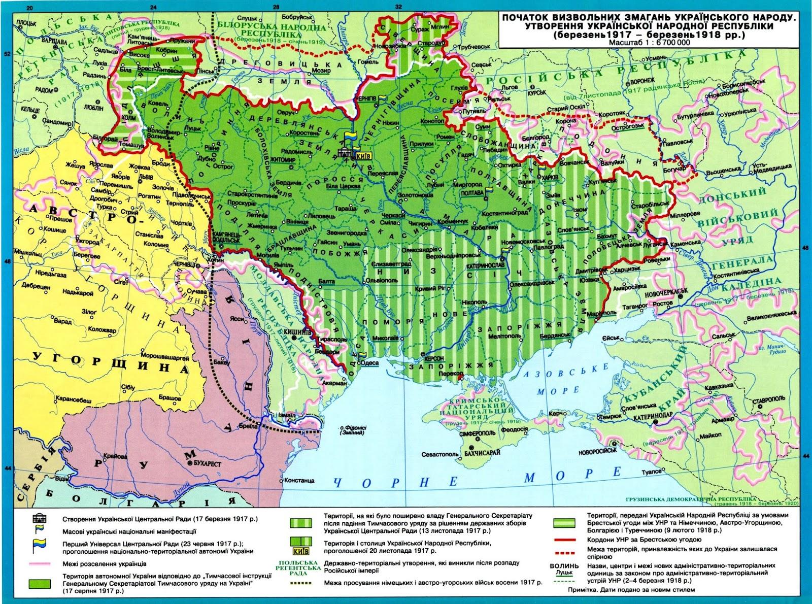 Андрій Байцар: Державні та етнічні кордони УКРАЇНИ на картах 1914-1922 рр.