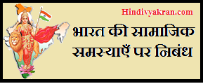 Essay on Social Problems in Hindi