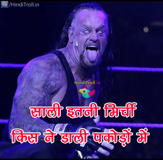 Undertaker Funny Picture | Desi Funny Hindi Troll Photo | Desi Indian Peoples Funny Photo |INdian Desi Boys Funny Photo