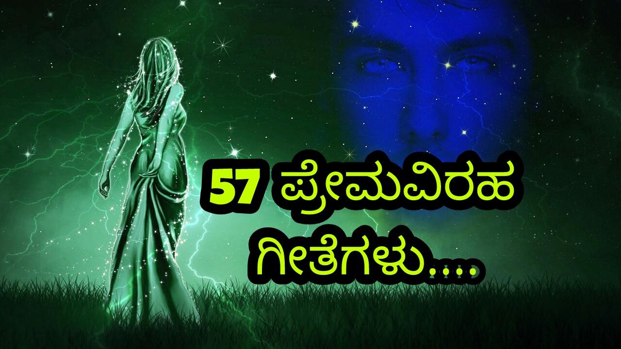 57 ಪ್ರೇಮ ವಿರಹ ಗೀತೆಗಳು  Sad Love Poems in Kannada