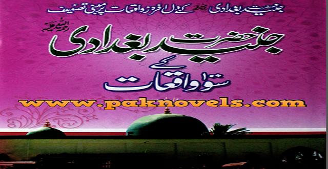 Hazrat Junaid Baghdadi Ke 100 Waqiaat by Alama Muhammad Masoud Ahmad