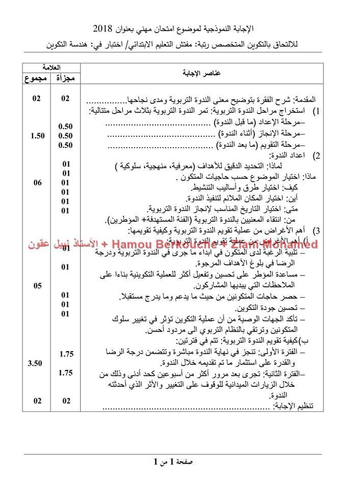 مواضيع وحلول مسابقات  ادرة (مدير-مستشار توجيه مدرسي- مقتصد- مشرف تربوي )و تفتيش (ابتدائي -متوسط وثانوي )جميع  الرتب   81